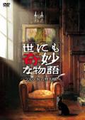 世にも奇妙な物語 2009 秋の特別編