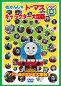 きかんしゃトーマス キャラクター大図鑑 ソドー島のなかま大集合!
