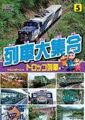 列車大集合 5 トロッコ列車