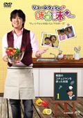 リュ・シウォンの味対味Plus 〜リュ・シウォンのおいしいプロポーズ〜セット