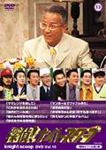 探偵!ナイトスクープ DVD Vol.13 「謎のビニール紐」編