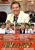 探偵!ナイトスクープ DVD Vol.14 「ゾンビを待つ3姉弟」編