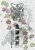 己龍/龍驤虎視〜二〇〇九年十二月七日渋谷オーウエスト単独公演〜