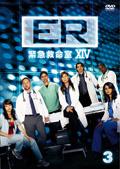 ER緊急救命室XIV <フォーティーン> 3