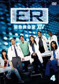ER緊急救命室XIV <フォーティーン> 4
