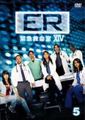 ER緊急救命室XIV <フォーティーン> 5