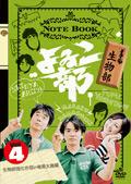 よゐこ部 Vol.4 生物部2 〜生物部合宿in奄美大島編
