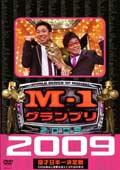 M-1グランプリ2009 完全版 100点満点と連覇を超えた9年目の栄光