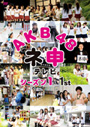 AKB48 ネ申テレビ (シーズン1〜3)セット
