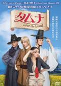 タムナ〜Love the Island 完全版セット