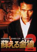 蘇える金狼 2 -復活篇- (真木蔵人主演)
