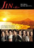 JIN -仁- 三