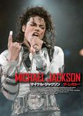 マイケル・ジャクソン ザ・レガシー マイケルの遺産〜栄光と苦悩の軌跡を追う