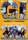 中央競馬GIレース 2002総集編