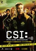 CSI:科学捜査班 SEASON 8 Vol.4