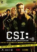 CSI:科学捜査班 SEASON 8 Vol.5