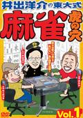 井出洋介の東大式 麻雀 虎の穴 vol.1