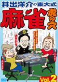 井出洋介の東大式 麻雀 虎の穴 vol.2