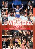 JWP激闘史 2009