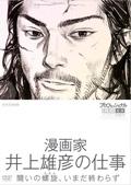 プロフェッショナル 仕事の流儀 漫画家 井上雄彦の仕事 闘いの螺旋(らせん)、いまだ終わらず