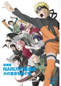 劇場版NARUTO -ナルト- 疾風伝 火の意志を継ぐ者