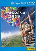 【Blu-ray】カールじいさんの空飛ぶ家