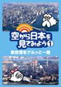 空から日本を見てみようセット1