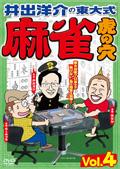 井出洋介の東大式 麻雀 虎の穴 vol.4