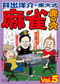 井出洋介の東大式 麻雀 虎の穴 vol.5