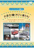 シリーズ・ヴィジアル図鑑 21 大集合!働くすごい車たち!