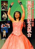 FUKA MATSURI FIN 風香引退記念試合 2010年3月28日 東京・後楽園ホール