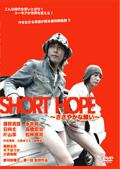 SHORT HOPE 〜ささやかな願い〜