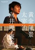 BUNGO -日本文学シネマ- 黄金風景