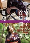 BUNGO -日本文学シネマ- 富美子の足