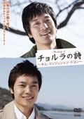 making of チョルラの詩(うた)〜キム・ミンジュン&ソ・ドヨン〜