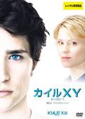 カイルXY シーズン1 Vol.2