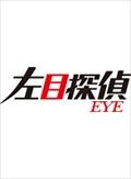 左目探偵EYE Vol.1