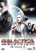 GALACTICA ギャラクティカ 【結:season 4】セット