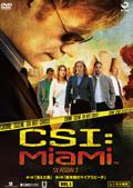 CSI:マイアミ シーズン7セット