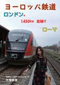 ヨーロッパ鉄道 ロンドン〜ローマ 1450km走破!!