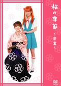 桜の季節 〜卒業〜