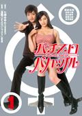 パチスロバカップル vol.1