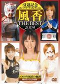 風香 THE BEST 2009