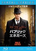 【Blu-ray】パブリック・エネミーズ