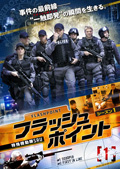 フラッシュポイント -特殊機動隊SRU- シーズン1 Vol.1