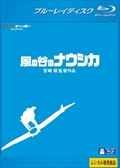 【Blu-ray】風の谷のナウシカ