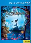【Blu-ray】プリンセスと魔法のキス