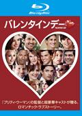 【Blu-ray】バレンタインデー