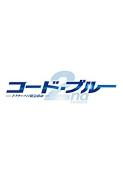 コード・ブルー ドクターヘリ緊急救命 2nd seasonセット