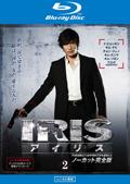 【Blu-ray】アイリス<ノーカット完全版> VOL.2